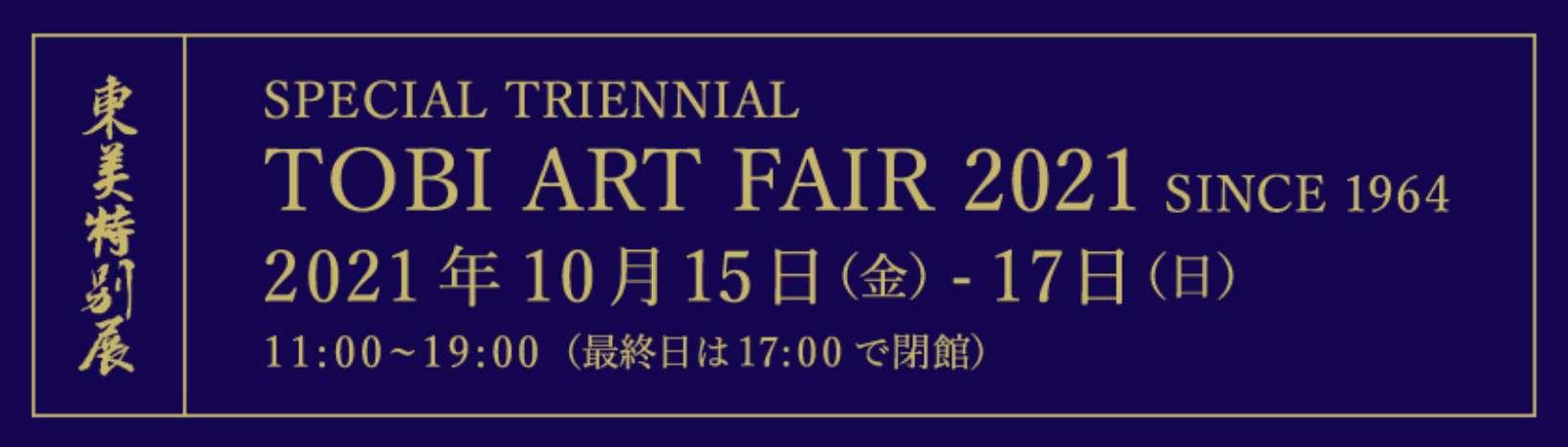 TOBI ART FAIR 2021 東美特別展