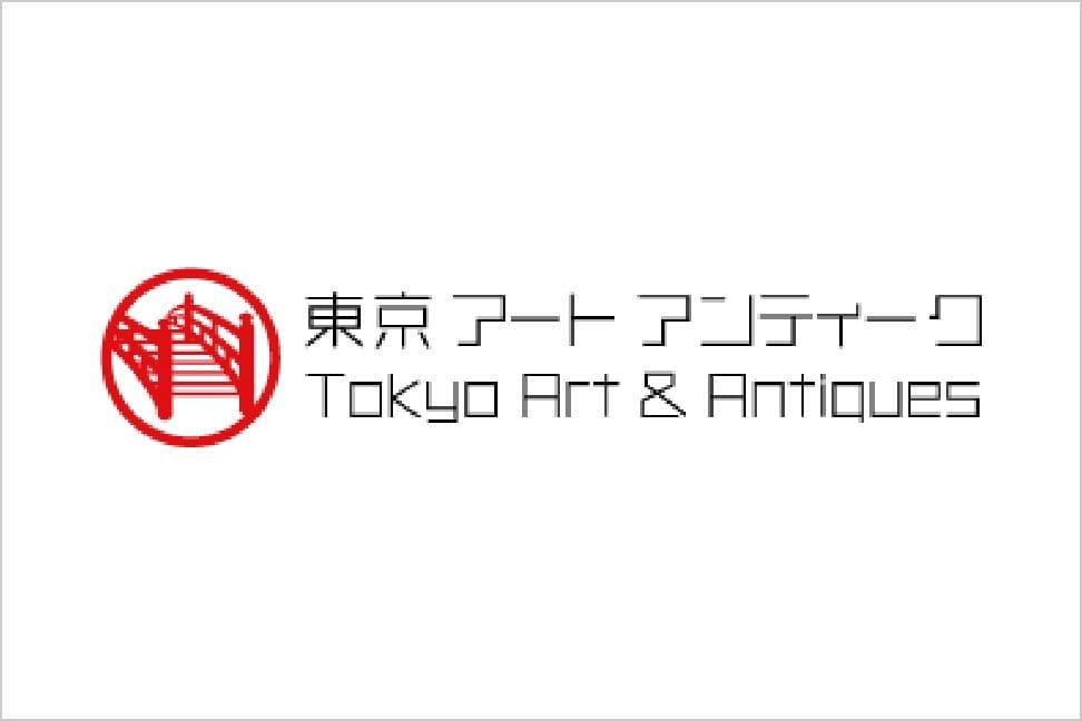 東京 アート アンティーク 2021年(開催中止)