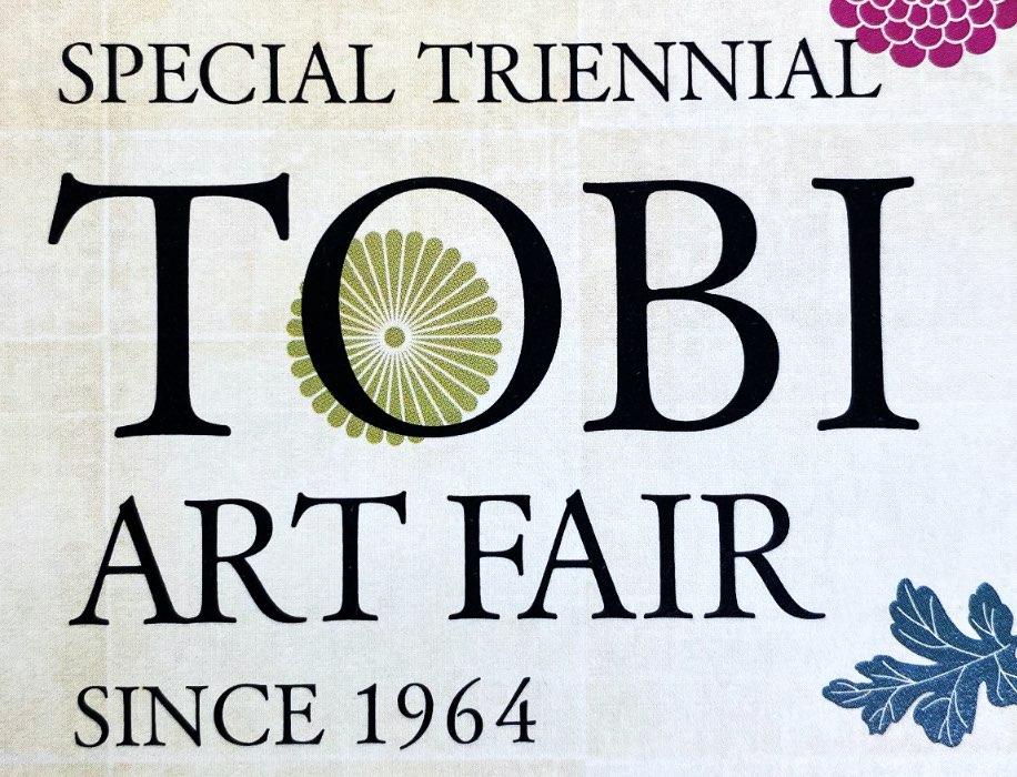 東美特別展 2021年10月15日(金)~17日(日)
