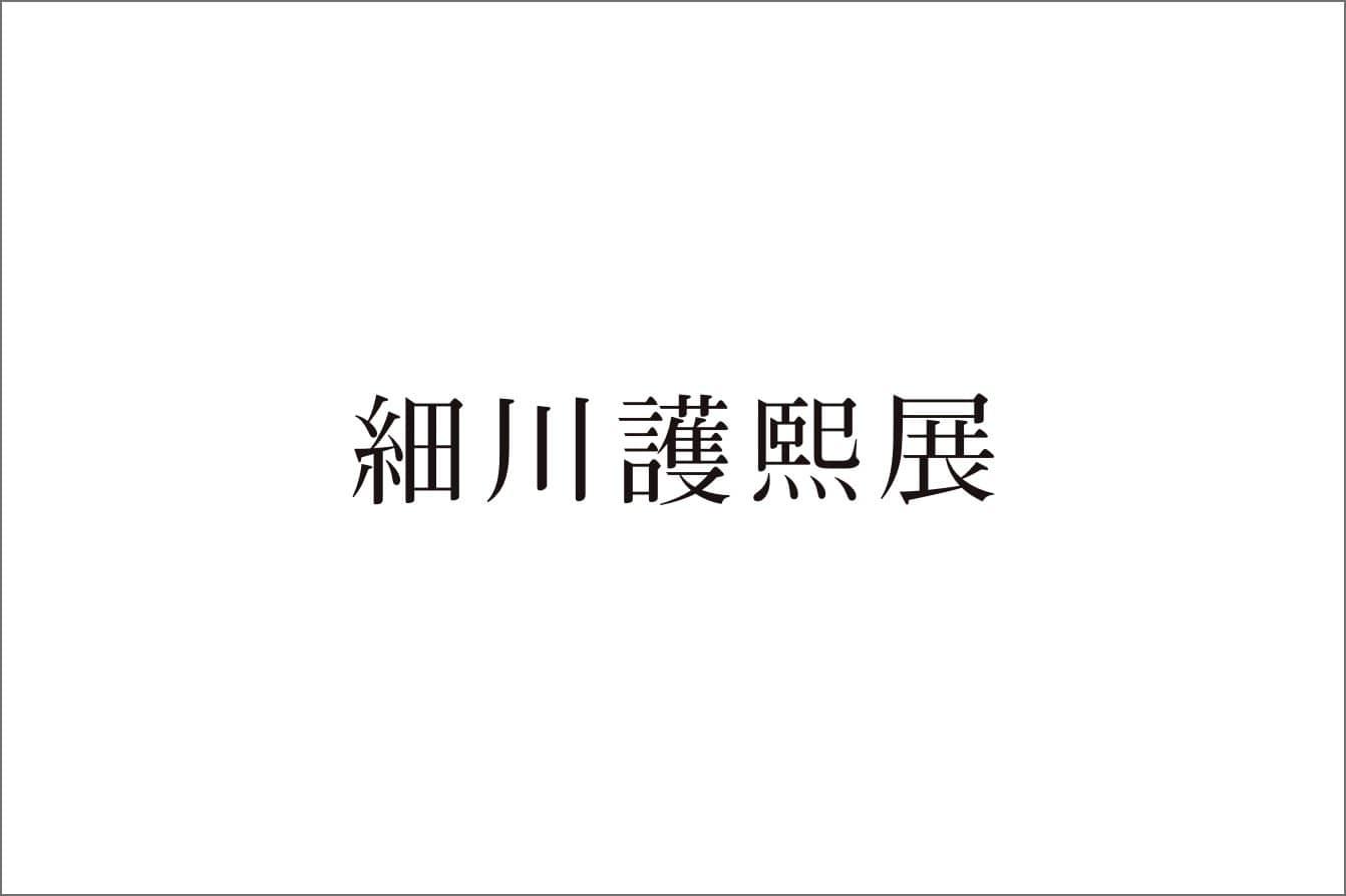 細川護熙展