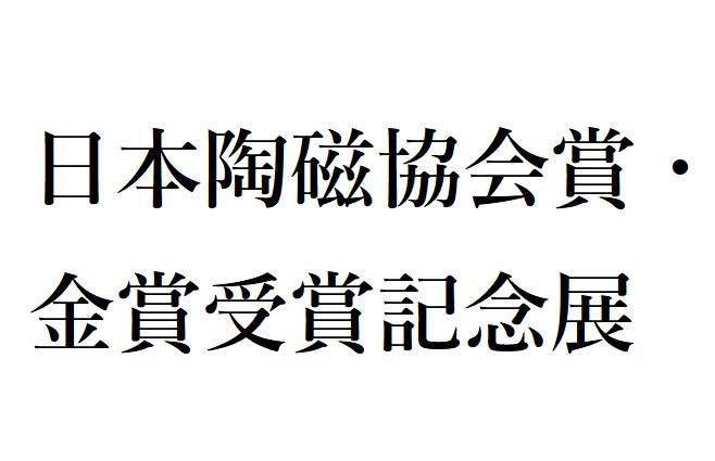 2020年度 日本陶磁協会賞・金賞受賞記念 新里明士・十三代三輪休雪展